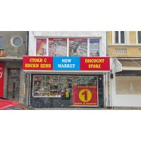 Ремонт на ел. инсталция. Проектиране, доставка и монтаж на LED осветление в магазин - New market - гр. Габрово