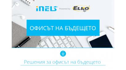 iNELS - Офисът на бъдещето