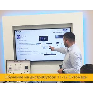 Двудневно обучение на дистрибутори в iNELS Bulgaria