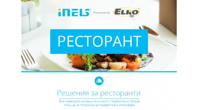 iNELS - Решения за ресторанти