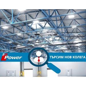 Интер Пауър търси да назначи  общ работник ел. инсталации
