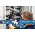 Интер Пауър търси да назначи Специалист електроизграждане